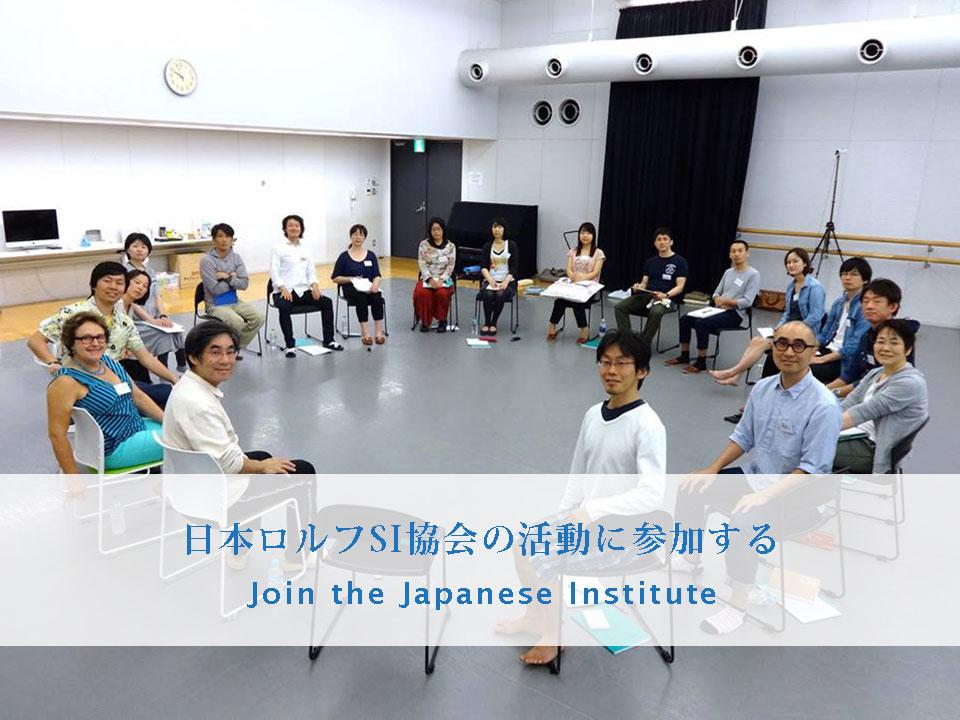 日本ロルフSI入会