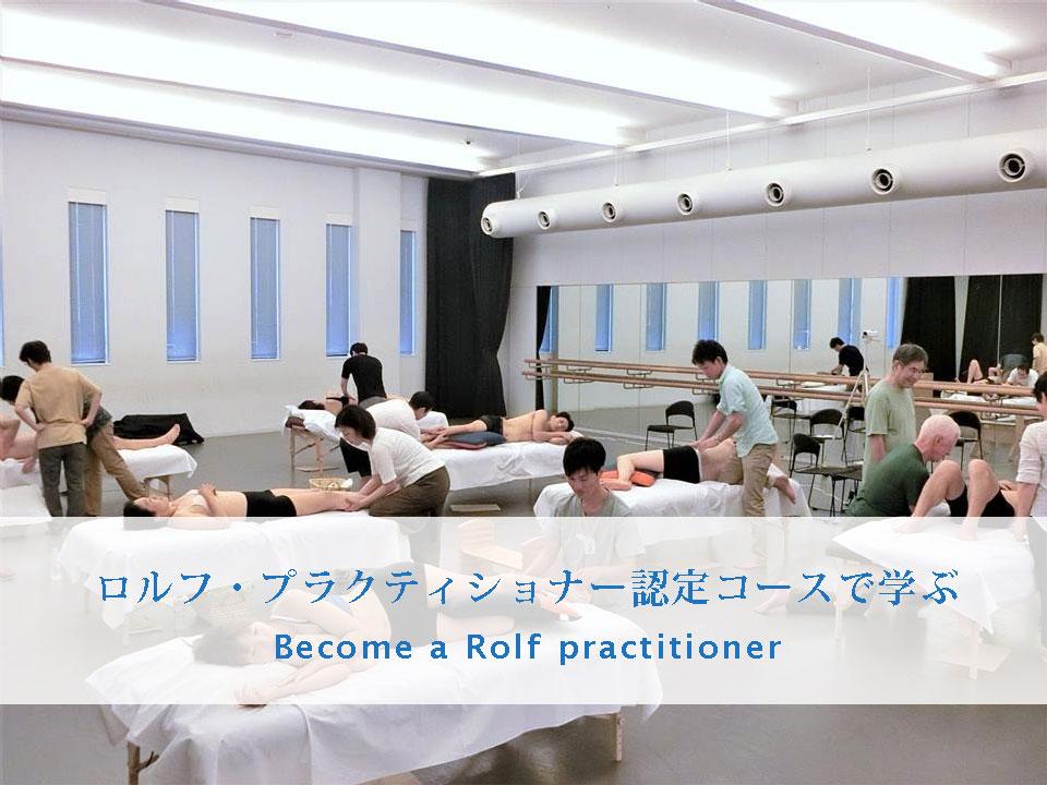 ロルフ・プラクティショナー認定コース